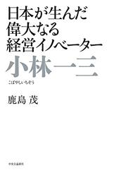 小林一三 日本が生んだ偉大なる経営イノベーター